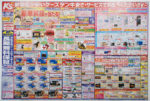 ケーズデンキ チラシ発行日:2018/1/20
