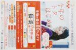 三井アウトレットパーク チラシ発行日:2018/1/1