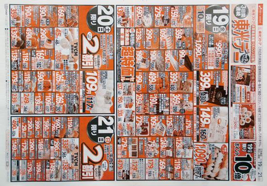 東光ストア チラシ発行日:2018/1/19