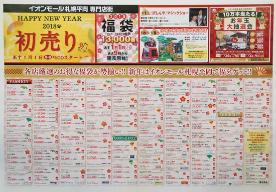 イオンモール札幌平岡 チラシ発行日:2018/1/1