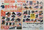 東京靴流通センター チラシ発行日:2018/1/1