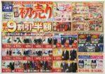 紳士服の山下 チラシ発行日:2018/1/1