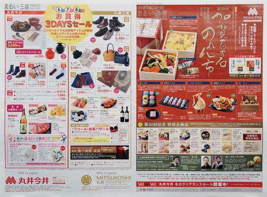 丸井今井 チラシ発行日:2018/1/7