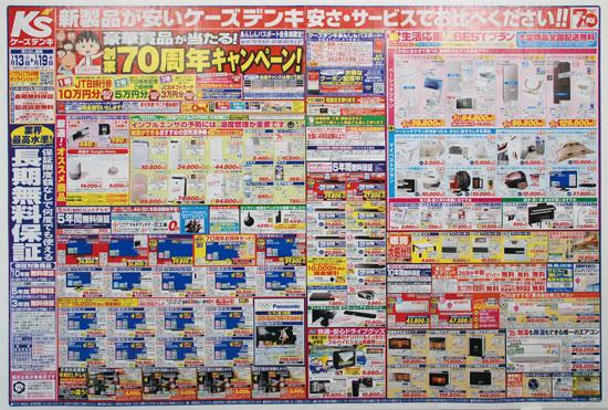 ケーズデンキ チラシ発行日:2018/1/13