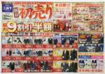 紳士服の山下 チラシ発行日:2018/1/3