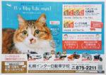 札幌インター自動車学校 チラシ発行日:2018/1/5