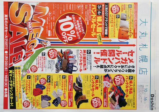 大丸札幌店 チラシ発行日:2018/1/10