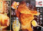 KFC チラシ発行日:2018/1/5
