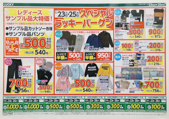 北雄ラッキー チラシ発行日:2018/1/23
