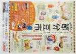 池田食品 チラシ発行日:2018/1/27