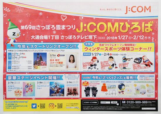 JCOM チラシ発行日:2018/1/27