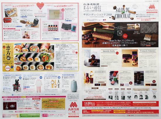 丸井今井 チラシ発行日:2018/1/31