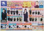 洋服の青山 チラシ発行日:2018/2/3