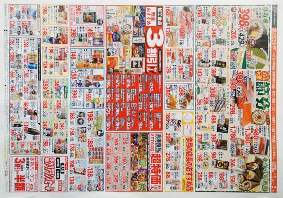 東光ストア チラシ発行日:2018/2/1