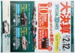 札幌トヨペット チラシ発行日:2018/2/2