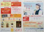 三井アウトレットパーク札幌北広島 チラシ発行日:2018/2/2