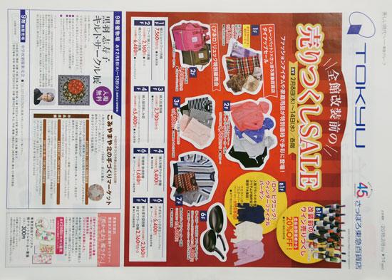 東急百貨店 チラシ発行日:2018/2/8