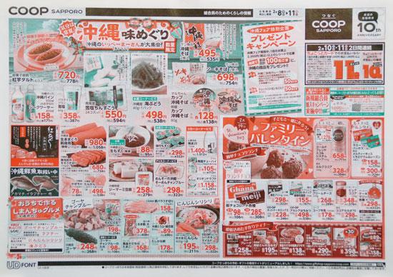 コープさっぽろ チラシ発行日:2018/2/8