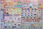 ケーズデンキ チラシ発行日:2018/2/17