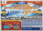 北海道スバル チラシ発行日:2018/2/17