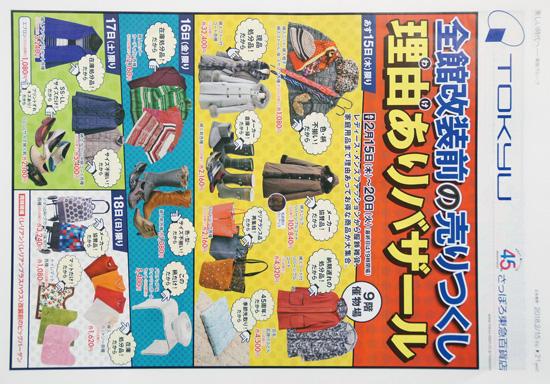 東急百貨店 チラシ発行日:2018/2/15
