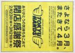 東急ハンズ チラシ発行日:2018/2/23