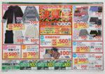 北雄ラッキー チラシ発行日:2018/2/22