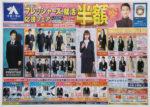 洋服の青山 チラシ発行日:2018/2/10