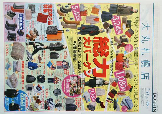 大丸札幌店 チラシ発行日:2018/2/21
