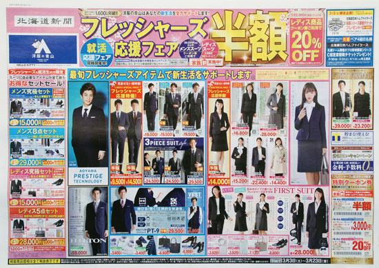 洋服の青山 チラシ発行日:2018/3/3
