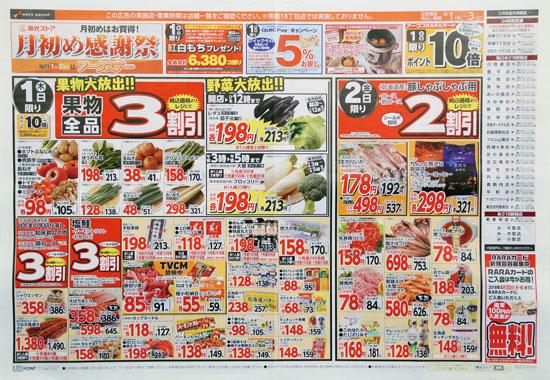 東光ストア チラシ発行日:2018/3/1