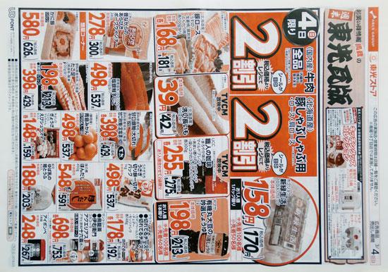 東光ストア チラシ発行日:2018/3/4