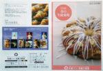 札幌パン・洋菓子教室 チラシ発行日:2018/3/6