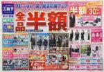 紳士服の山下 チラシ発行日:2018/3/10