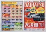ダイハツ北海道販売 チラシ発行日:2018/3/10