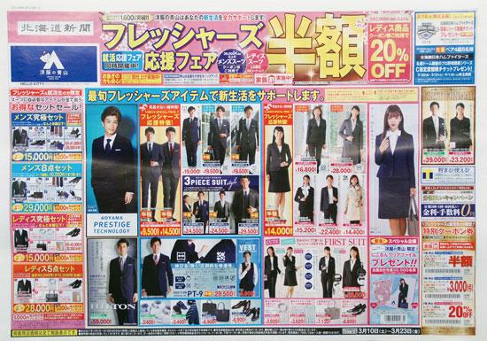 洋服の青山 チラシ発行日:2018/3/10