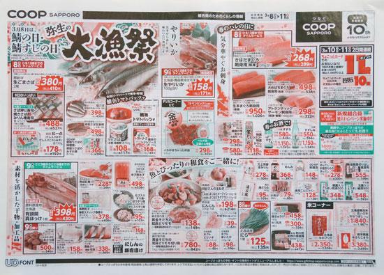 コープさっぽろ チラシ発行日:2018/3/8