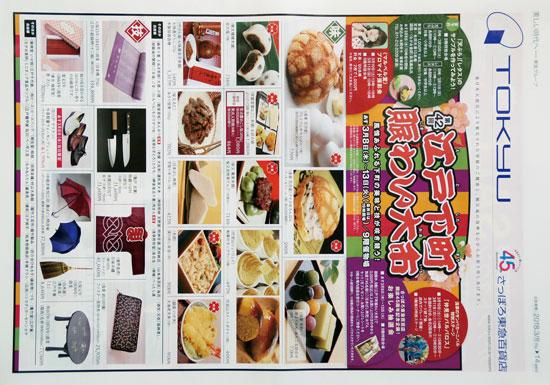 東急百貨店 チラシ発行日:2018/3/8