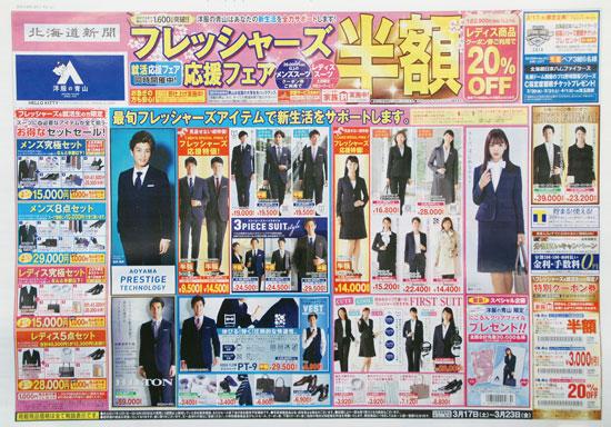 洋服の青山 チラシ発行日:2018/3/17