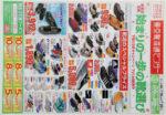 東京靴流通センター チラシ発行日:2018/3/15