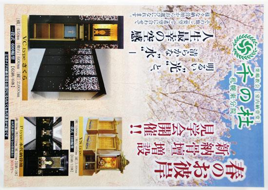 千の杜 チラシ発行日:2018/3/17