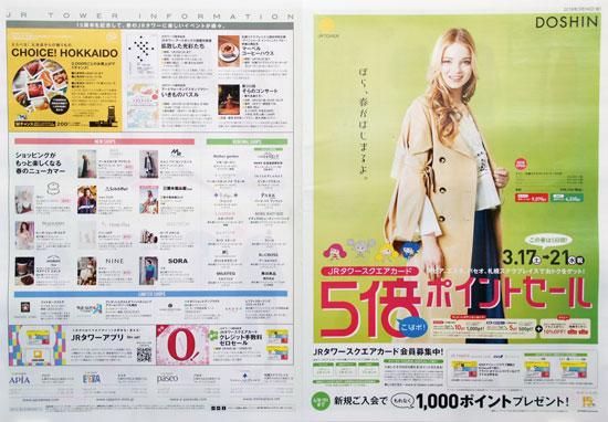 JRタワー チラシ発行日:2018/3/17