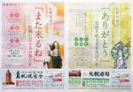 札幌霊堂 チラシ発行日:2018/3/21
