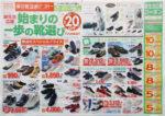 東京靴流通センター チラシ発行日:2018/3/21