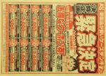 ケーズデンキ チラシ発行日:2018/3/21