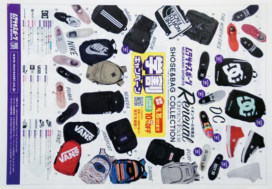 ムラサキスポーツ チラシ発行日:2018/3/23
