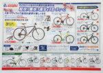 サイクルベースあさひ チラシ発行日:2018/3/31