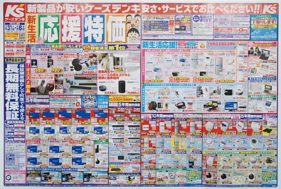 ケーズデンキ チラシ発行日:2018/3/31