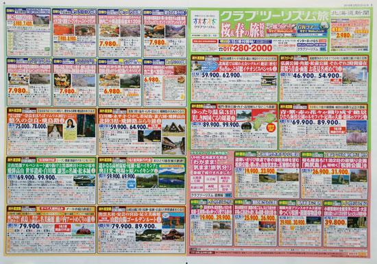 クラブツーリズム チラシ発行日:2018/3/25