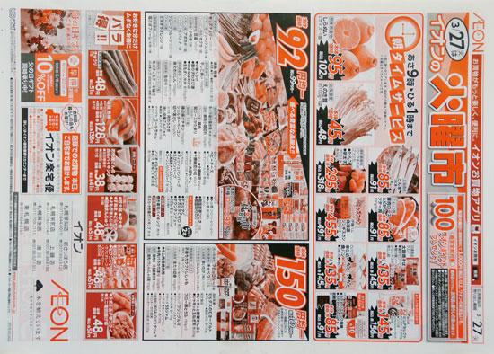 イオン チラシ発行日:2018/3/27